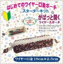 【即納】1000円ポッキリ!送料込はじめてのワイヤー口金ポーチキット 口金18×2.5cm