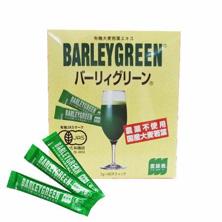 《ゆめや》送料無料バーリィグリーン(3g×60スティック)健康補助食品(大麦若葉エキス)青汁 天然 ビタミン ミネラル 酵素【RCP】【10P03Dec16】