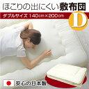 敷布団ダブル(140X200cm) 日本製ほこりが出にくい敷布団 三層固わた増量タイプ