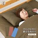 オリジナル 枕カバー 約43×63cm 無地カラー まくらカバー ピロケース 新生活寝具【ゆうパケット配送商品】