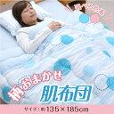 日本製 肌布団 約135×185cm 柄おまかせ 肌掛け布団 夏用掛布団 肌ふとん 新生活寝具