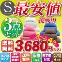 新生活応援 送料無料!【軽量】布団3点セット シングルサイズ...