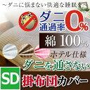 防ダニ掛布団カバー セミダブルサイズ 高級ホテル仕様 サテンストライプ 防ダニだから安心 ダニ通過率0% 高密度生地 花粉対策カバー アレルギー対策カバー
