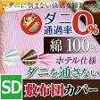 防ダニ敷布団カバー セミダブルサイズ 高級ホテル仕様 サテンストライプ 防ダニだから安心 ダニ通過率0% 高密度生地 花粉対策カバー アレルギー対策