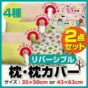 【リバーシブル】枕&カバー2点セット 35×50cm or 43×63cm 【2重ガーゼ生地 パイル生地】