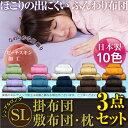 【送料無料】日本製で洗える!10色ほこりの出にくい布団3点セット(掛・敷・枕)シングルロングで男性でもゆったり