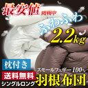 【送料無料】ふっくら増量2.2kg 羽根布団【シングルロング】厳選スモールフェザー使用 あったか掛布団 2点セット 枕 布団セット