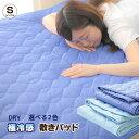 ひんやり 極冷感 敷きパッド シングル 約100×205cm 接触冷感 吸湿速乾 夏用 冷たい 丸洗いOK サラサラ敷パッド 敷きパット
