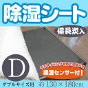 備長炭入り除湿シート【ダブルサイズ】(130×180cm)吸湿 防カビ 消臭