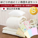 【シングル布団6点セット】ほこりの出にくい布団セット 日本製ふとんセット【1セットにつき1配送】