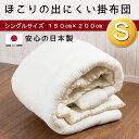 日本製・掛け布団シングルサイズ (150x200cm)ほこりが出にくい掛け布団 ふっくらやわらか増量タイプ安心の日本製布団1枚につき1配送