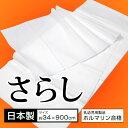 【日本製】さらし 晒し 小巾木綿 (34cm幅) 妊婦さん腹帯・お祭り・布オムツ等に ベビー用品