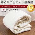 掛け布団 ダブルサイズ(190X200cm)日本製ほこりが出にくい掛け布団 ふっくらやわらか増量タイプ【1枚につき1配送】