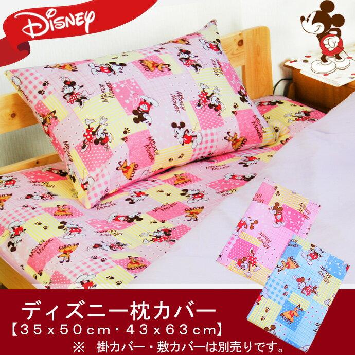 キャラクター枕カバー(ミッキー&ミニー)ディズニー 子供用枕カバー