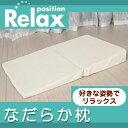 なだらか枕 1配送2個まで (逆流性食道炎 体圧分散 低反発マットレス ごろ寝マット 傾斜枕 足枕