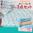 【布団カバー3点セット】(シングル&シングルロング)掛布団カバー/敷布団カバー/枕カバー 新生活