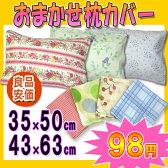 柄おまかせ 枕カバー(35×50cm/43×63cm)1枚のみメール便OK!