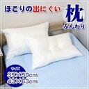 ほこりの出にくい枕(日本製 工場直売 安眠枕 快眠枕 まくら マクラ)