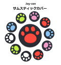 Nintendo Switch Pro/Joy-Con カバー 4点セット スイッチ コントローラー カバー 任天堂スイッチ Joy-Con 可愛い コントローラー用 猫..