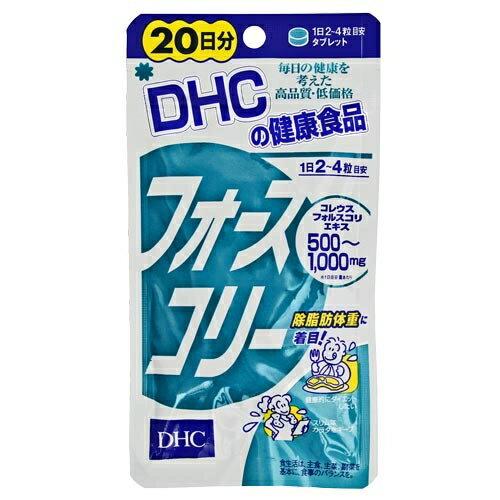 ★ゆうメール送料無料★DHC フォースコリー 20日分(80粒)