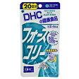 DHC フォースコリー 20日分★ゆうメール送料無料★