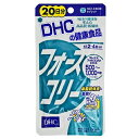 DHC フォースコリー 20日分★ゆうメール送料無料★