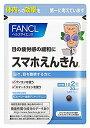 ファンケル スマホえんきん 30日分 60粒 FANCL★ゆ...