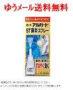 【第2類医薬品】ロートアルガードST鼻炎スプレー 15mL ...