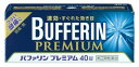 【指定第2類医薬品】バファリンプレミアム 40錠 4903301190936 生理痛 頭痛薬