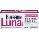 【指定第2類医薬品】バファリンルナi 60錠 4903301...