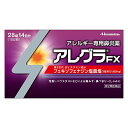 【第2類医薬品】アレグラFX 28錠 4987188166048 アレルギー 花粉 ハウスダスト 鼻づまり 鼻水