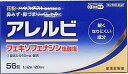 あす楽対応【第2類医薬品】アレルビ 56錠 ※セルフメディケ...