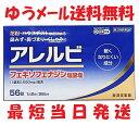 【第2類医薬品】アレルビ 56錠 4987343083760 ※セルフメディケーション税制対象商品