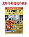 【第2類医薬品】ロートアルガードクリアブロックZ 13mL ...
