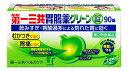 【第2類医薬品】第一三共胃腸薬グリーン錠 90錠4987107170675