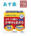 あす楽★【第2類医薬品】近江兄弟社 メンターム EXプラスクリーム 150g 49870361613...