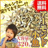【送料無料1,000円!】大容量320g!<アーモンド小魚>(国産小魚)楽天総合1位獲得!さくさくおいしい!アーモンドと小魚の組み合わせ!/アーモンドフィッシュ 味付ごま小魚 おいしくカルシウム補給に! 小魚アーモンド 海と太陽【RCP】