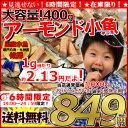 ★6時間限定!在庫限り!★1g当たりなんと2.13円♪【送料無料849円!】<大容量!400gアーモ