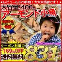 【クーポン利用で送料無料831円!】<大容量!400gアーモンド小魚(国産小魚)>100g当たり20