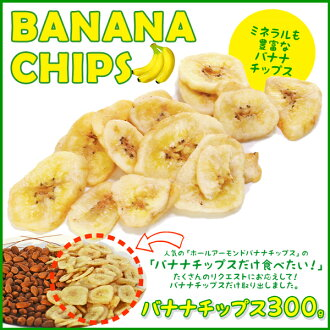 ¥ 560 ! 和把握與椰油 ! 上消化道點 ! 有很多 300 克 ! < 香蕉晶片 > 從事球員 ! / 早餐 / 零食 / 糖果 / 辦公室甜乾果水果椰子香蕉