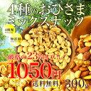 \破格23%OFF!1,050円!/<4種のおひさまミックス...