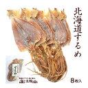 ★ポイント10倍★\送料無料/<北海道するめ 8枚入> 焼酎に、日本酒に、元祖無添加食