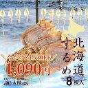 ★期間限定★\破格24%OFF!1,090円!/<北海道するめ 8枚入> スルメ 焼酎に、日本酒