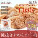 \破格31%OFF!1,080円!/大容量230g!<種抜きやわらか干梅> 干し梅 種なし 夏バテ ...