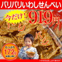 ☆楽天スーパーSALE☆\今だけ919円!/魚介類ランキング1位!パリパリ!たっぷり!<17