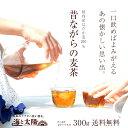 楽天おいしいものショップ「海と太陽」\送料無料579円!/<昔ながらの麦茶(はだか麦100%)>暑くなり始めたら!たっぷり20リットル分!ミネラル麦茶 むぎ茶 ムギチャ 大麦の中でも希少な はだか麦!【RCP】