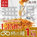 \破格14%OFF!1,350円!/<∞(むげん)柿の種 1kg 500g×2袋>宅配便でお届け! おつ