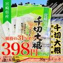 \破格の31%OFF!398円!/<宮崎県産千切大根(切り干し大根)>(30g×3袋)常備野菜 だい