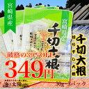\破格の39%OFF!349円!/<宮崎県産千切大根(切り干し大根)>(30g×3袋)常備野菜 だい