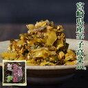 宮崎県産の『優しい高菜漬け』<♪>宮崎の太陽をたっぷり浴びて育った高菜100%使用!畑の土つくり、高菜作りから、漬け込み、最新の工場でのパック詰めまで一貫製造!